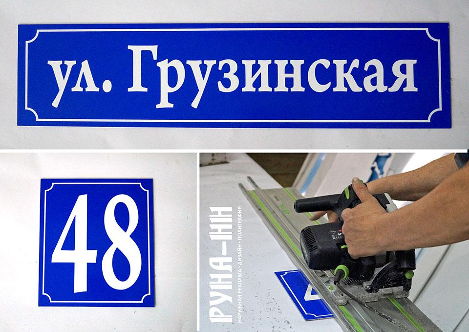 001 - Адресная табличка