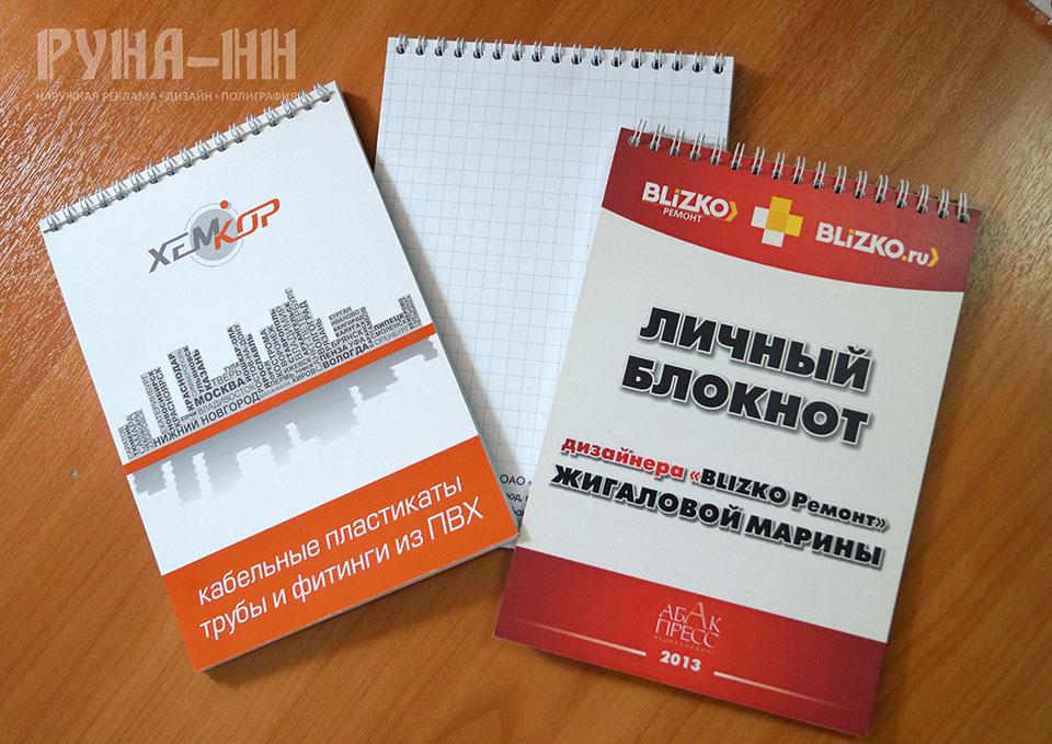 001 - Блокноты на пружинке для Blizko и ХемКор