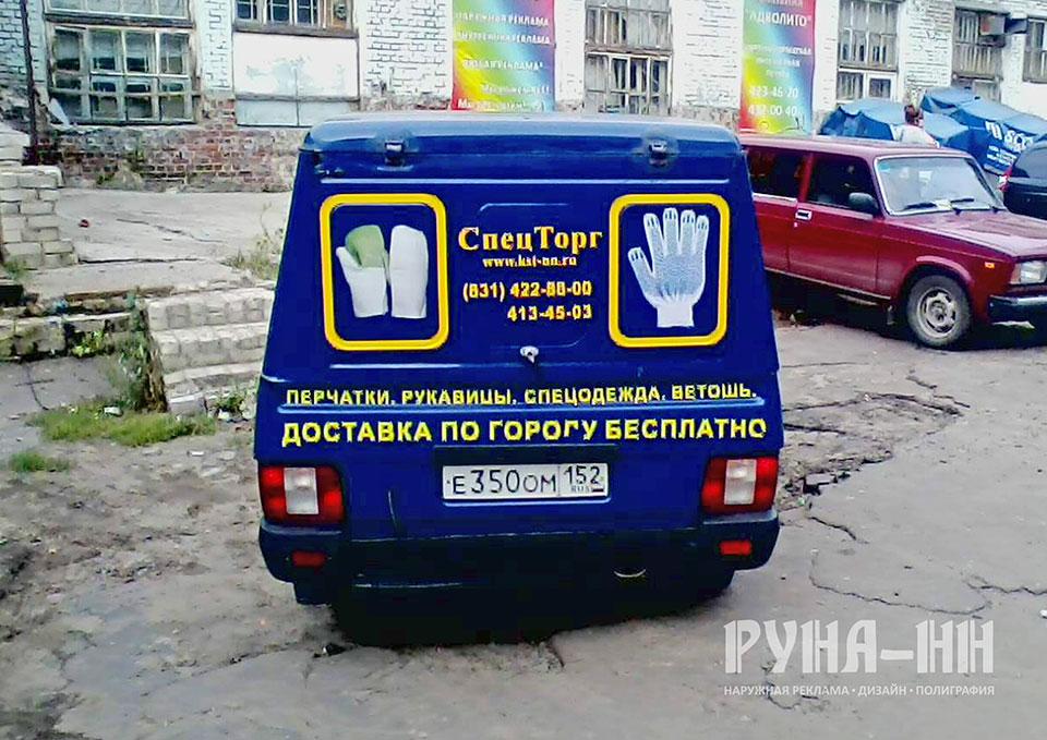 001 - Брендирование (оклейка) авто