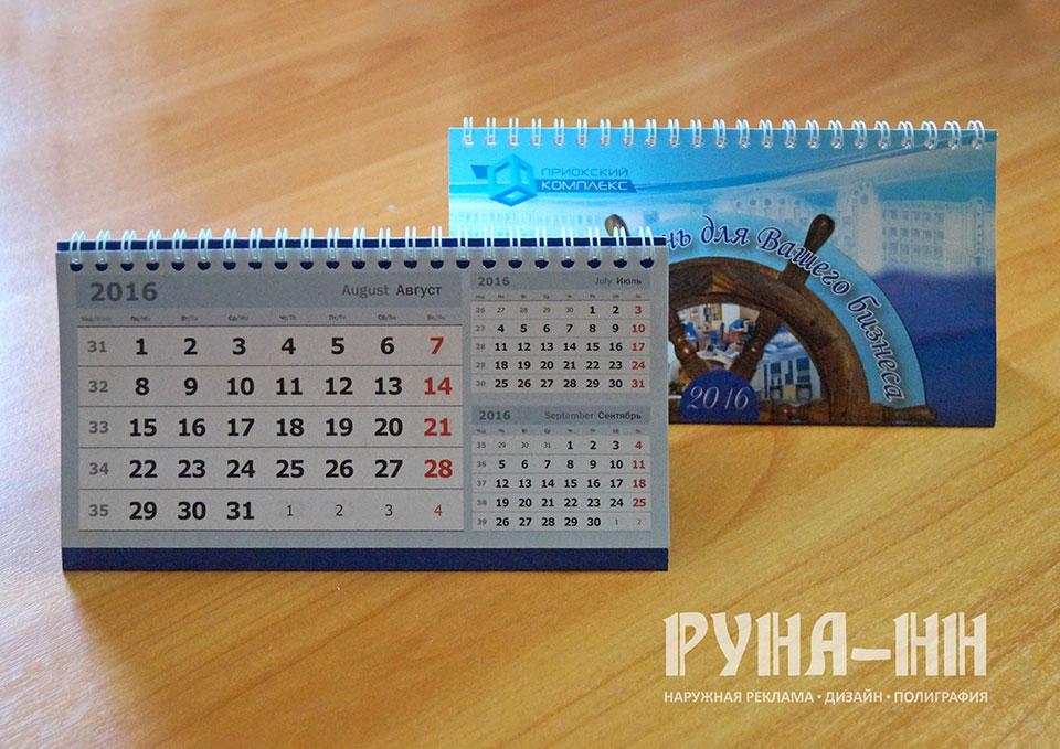 001 - Календари. Дизайн. Верстка. Печать. Изготовление