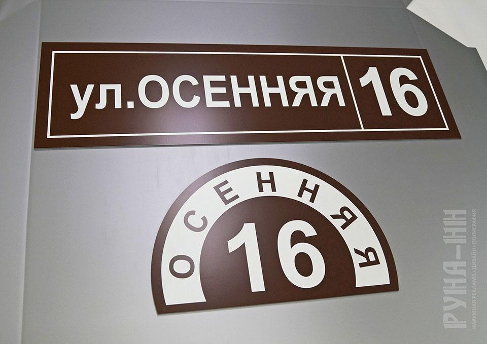 002 - Адресная табличка стандартной и не стандартной формы, пвх, пленка оракал