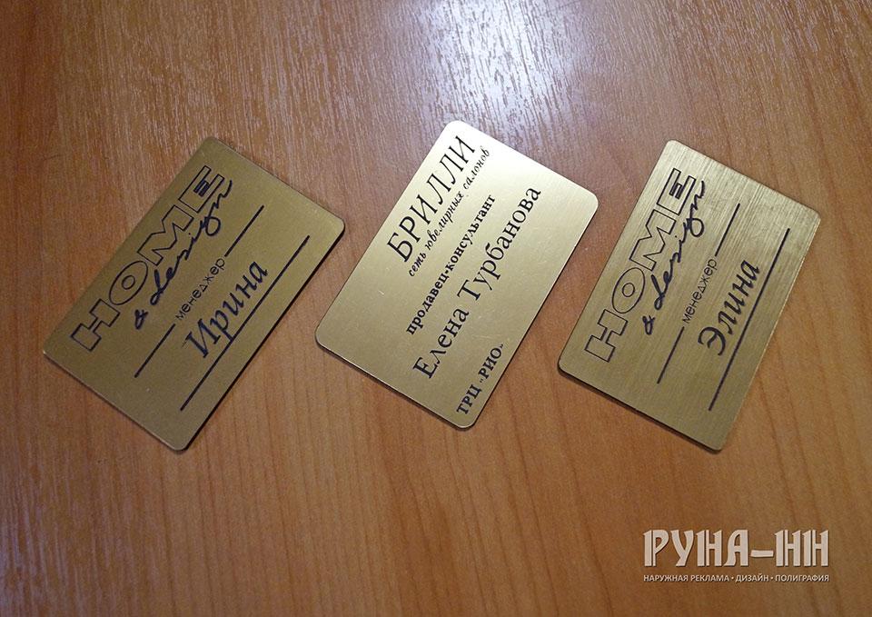 002 - Бейджи, шингвей - золото царапанное, лазерная резка, лазерная гравировка