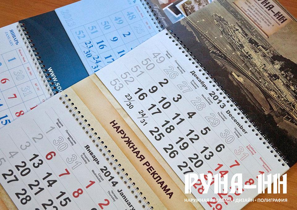 002 - Календари