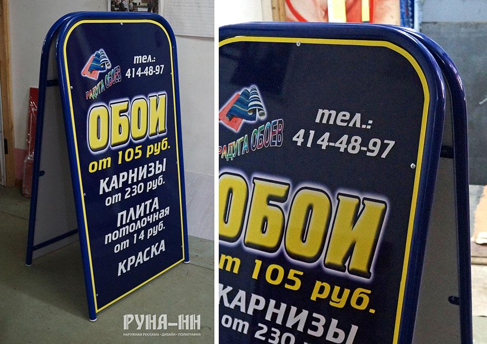 002 - Штендр для магазина Радуга Обоев