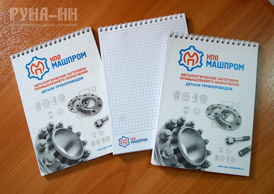 003 - Блокноты на пружинке для НПО Машпром