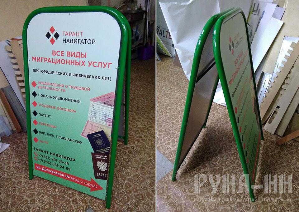 003 - Мобильный Штендер - Раскладушка, Полноцветная печать, Изготовление