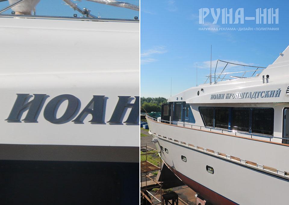 021 - Буквы для бортового названия судна, нержавейка, лицевая панель шифованная, дистанционные нержавеющие держатели 2