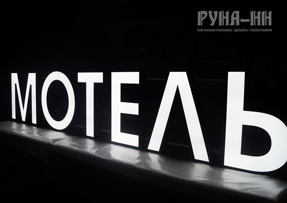 023 - Буквы объемные, металический каркас, засветка диодами, оракал матовый