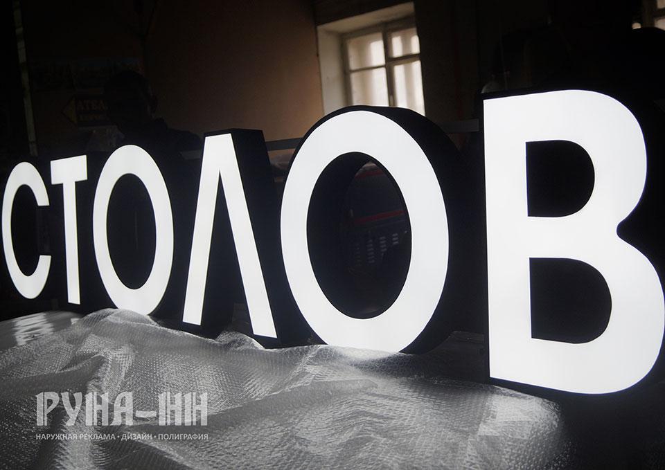 024 - Буквы объемные, металлический каркас, засветка диодами, пленка оракал матовая