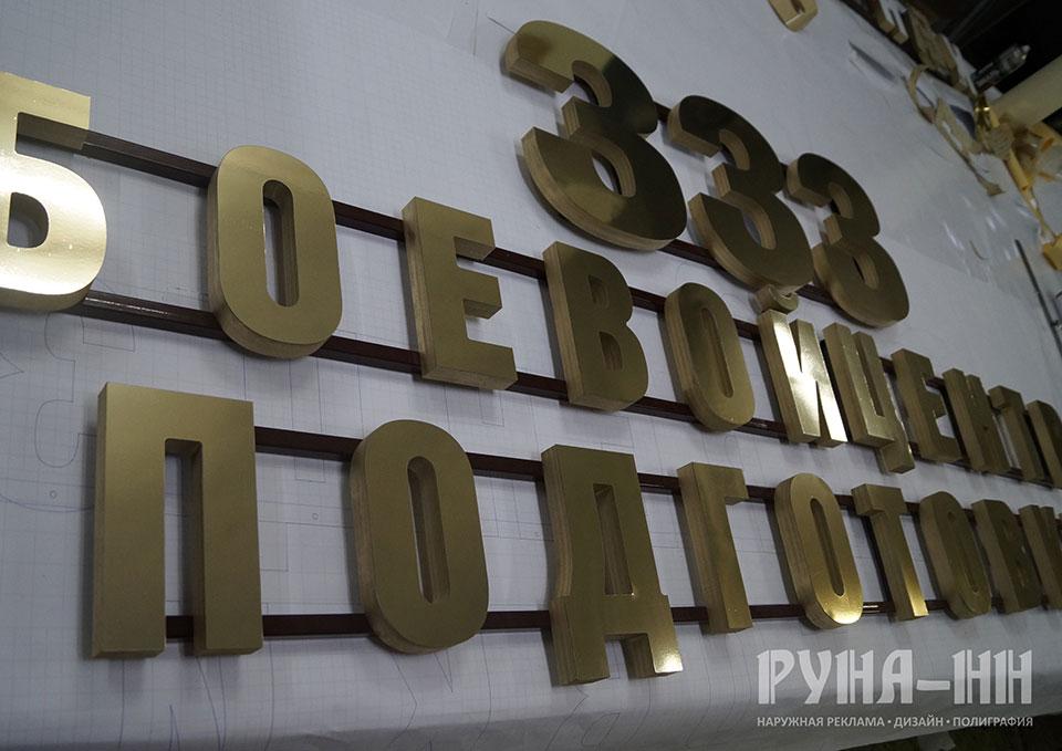 026 - Буквы объемные, пвх, пленка фольгированное золото