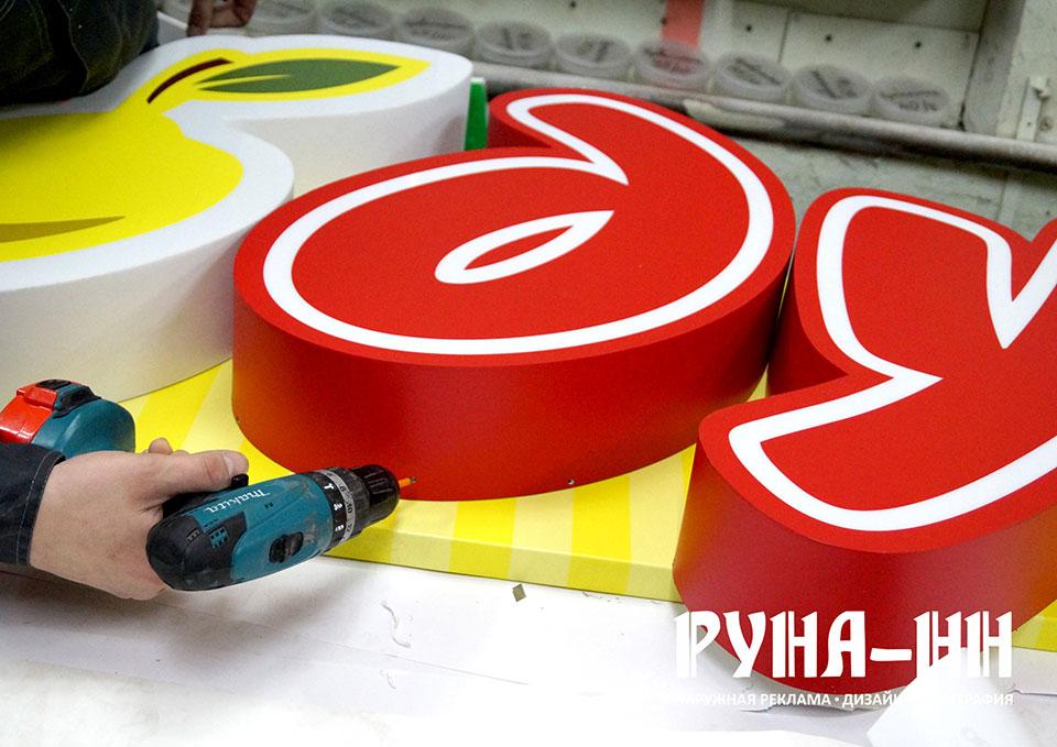 028 - Буквы объемные, подсветка диодами, композитная панель с полноцветом
