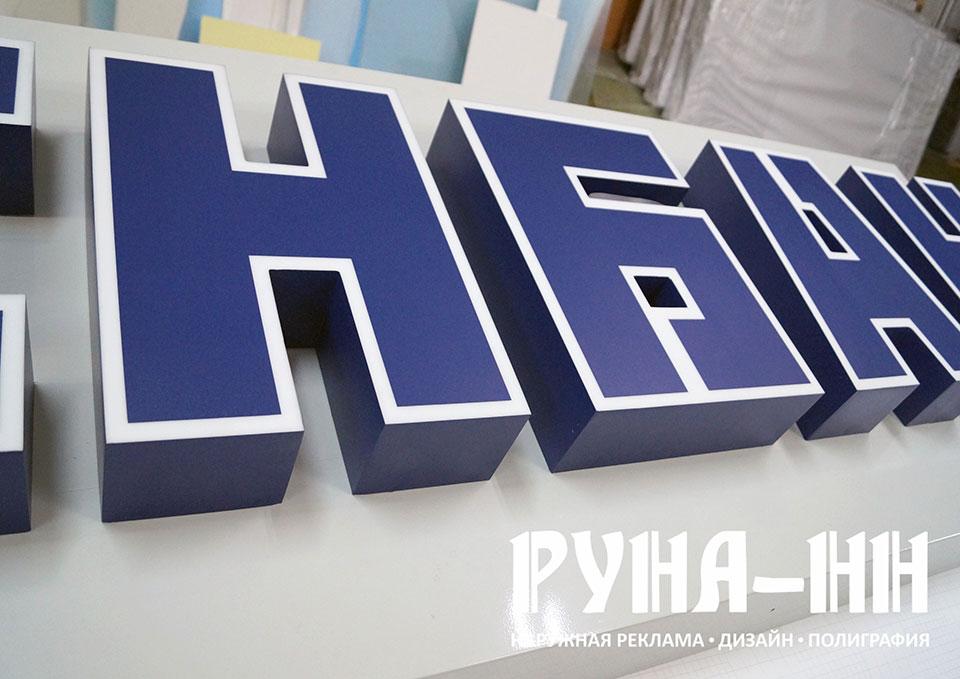 030 - Буквы объемные, подсветка диодная, на металлическом листе с порошковой окраской