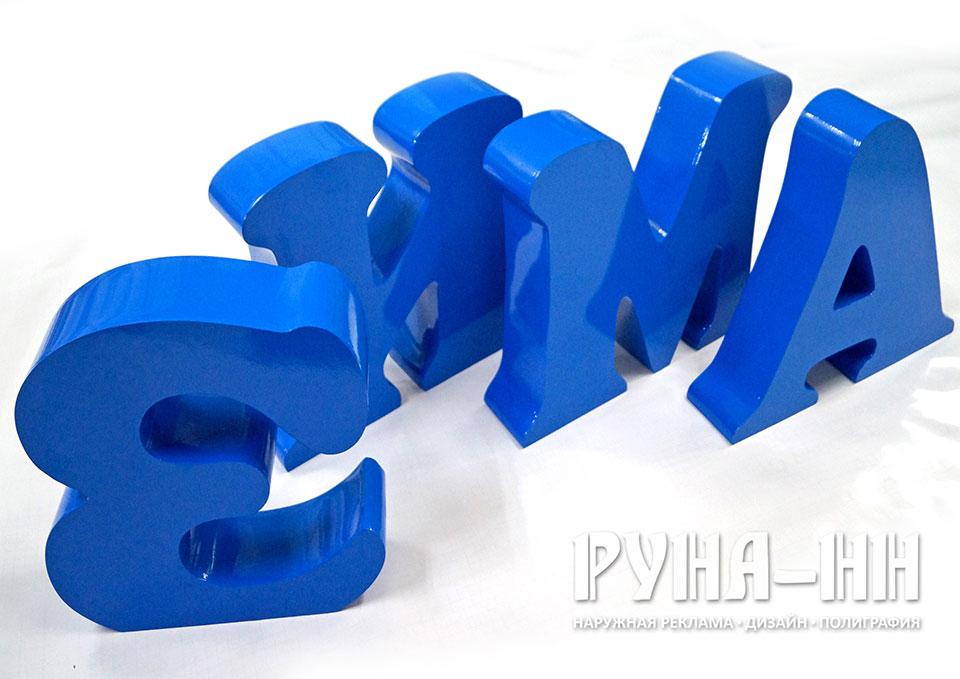 036 - Буквы объемные 3д