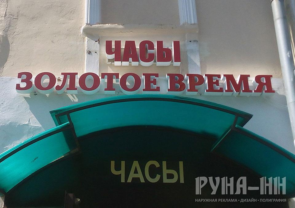 041 - Буквы объемные световые, на металокаркасе, красное акриловое стекло