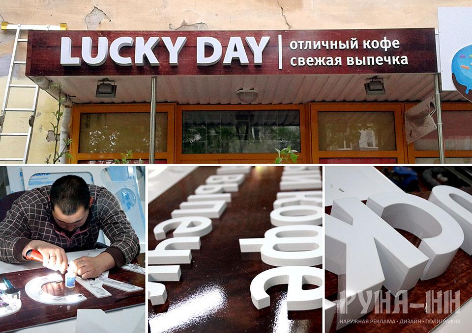 044 - Буквы плоскостные пвх и буквы под засветку с задниками без подъема для кафе