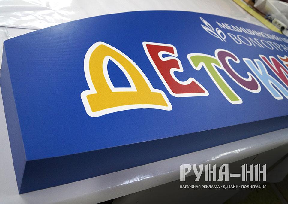 057 - Замена лица на световом коробе, сотовый поликарбонат, полноцвет в печать, обкладка со штрабой