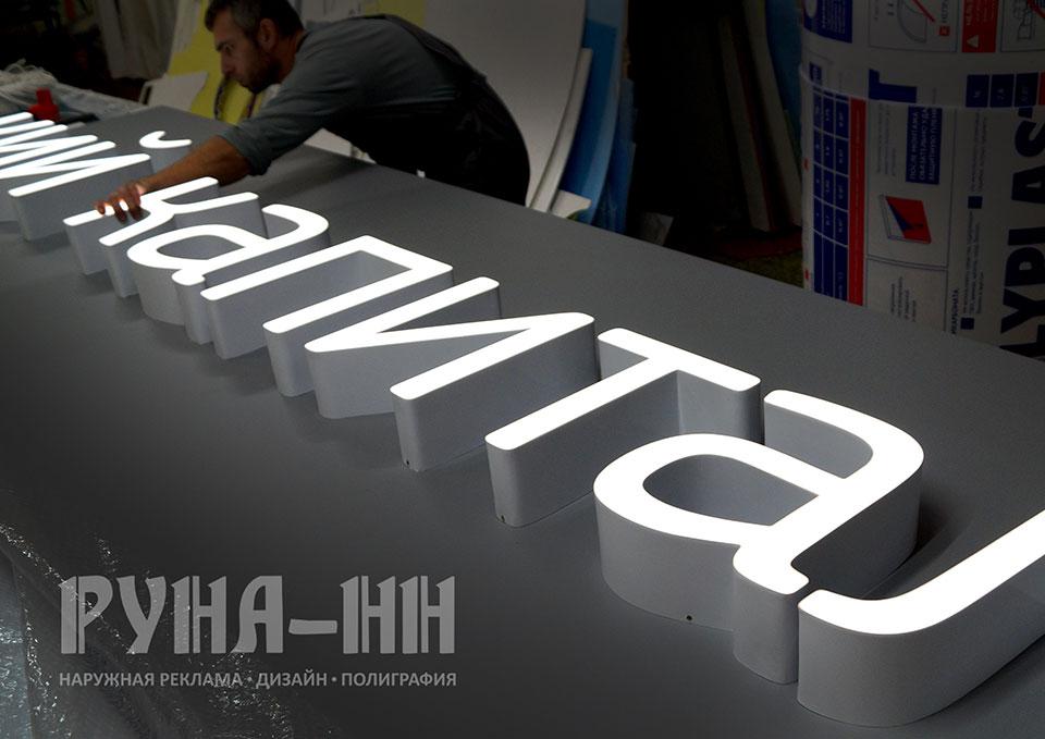 083 - Композитный короб, с подгибом назад, буквы объемные, подсветка диодами