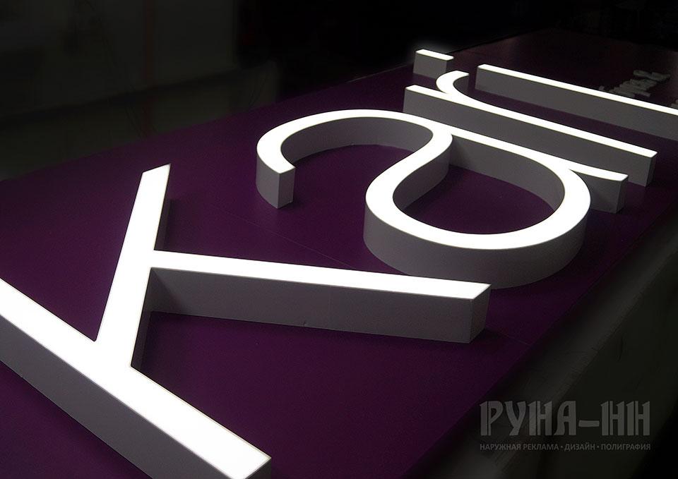089 - Композитный короб на металлокоркасе. Буквы объемные. Засветка диодами 3