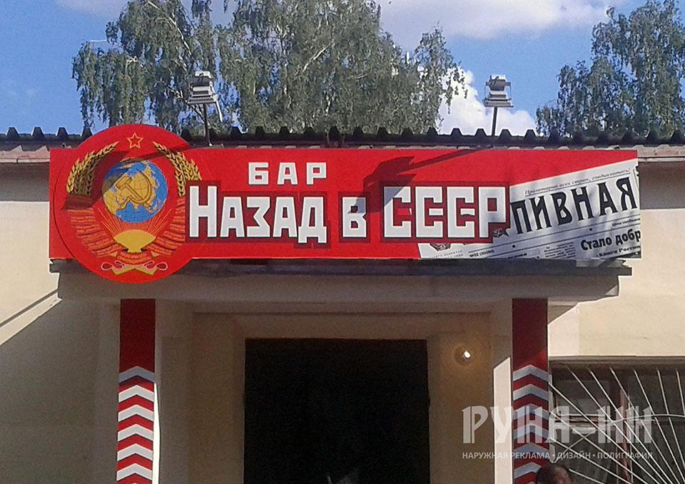 096 - Композит с полноцветом двухуровневый, подсветка прожекторами, каркас на относах - для бара СССР
