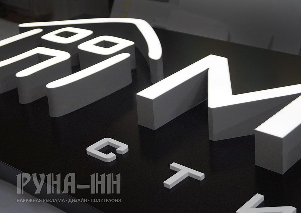098 - Короб композитный, с объемными буквами с засвеченными диодами на нем