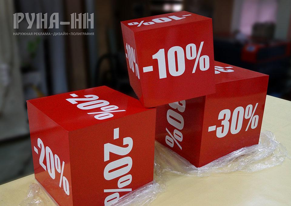 107 - Кубики декоративные - Скидки - для магазина  «Котофей»