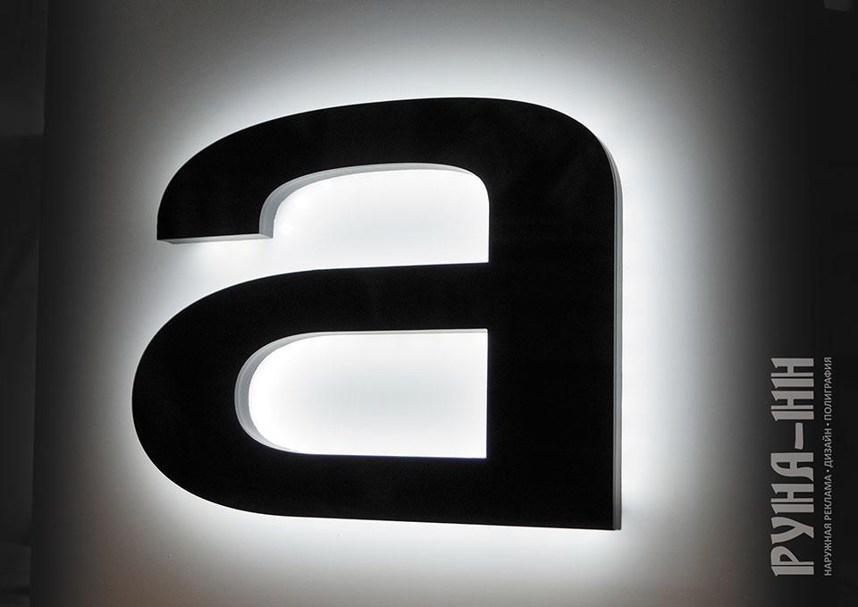 124 - Объемная буква с контражурной подсветкой, ПВХ, акриловое стекло, диодная лента