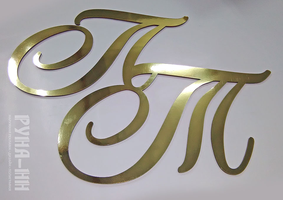129 - Объемные буквы, пвх, оракал золото