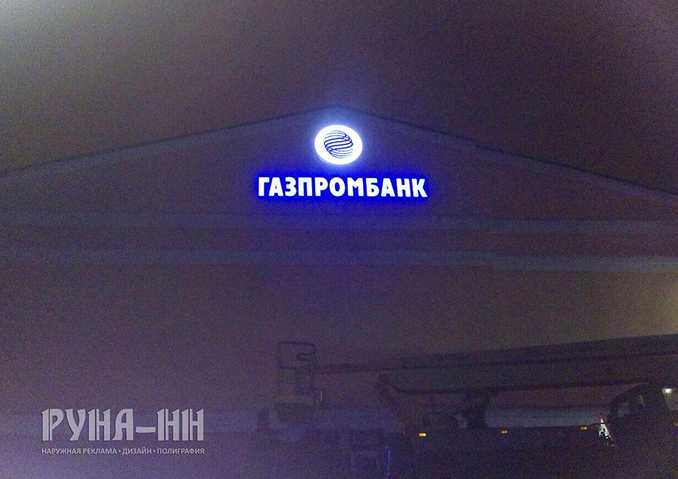 136 - Объемные буквы и  логотип с внутренней подсветкой, акриловое стекло, пвх, виниловая пленка