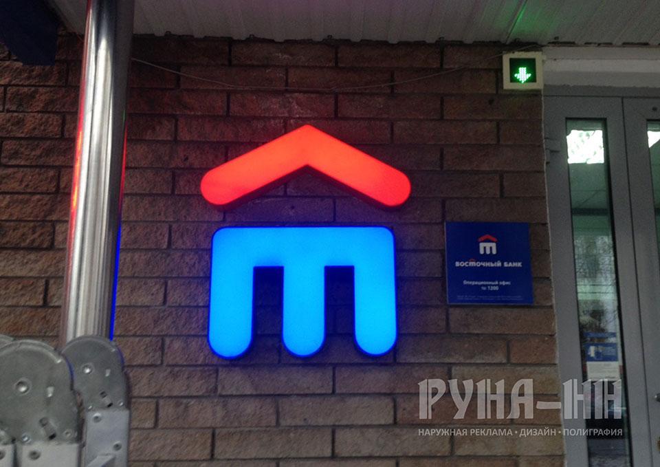 162 - Объемный логотип с диодной подсветкой