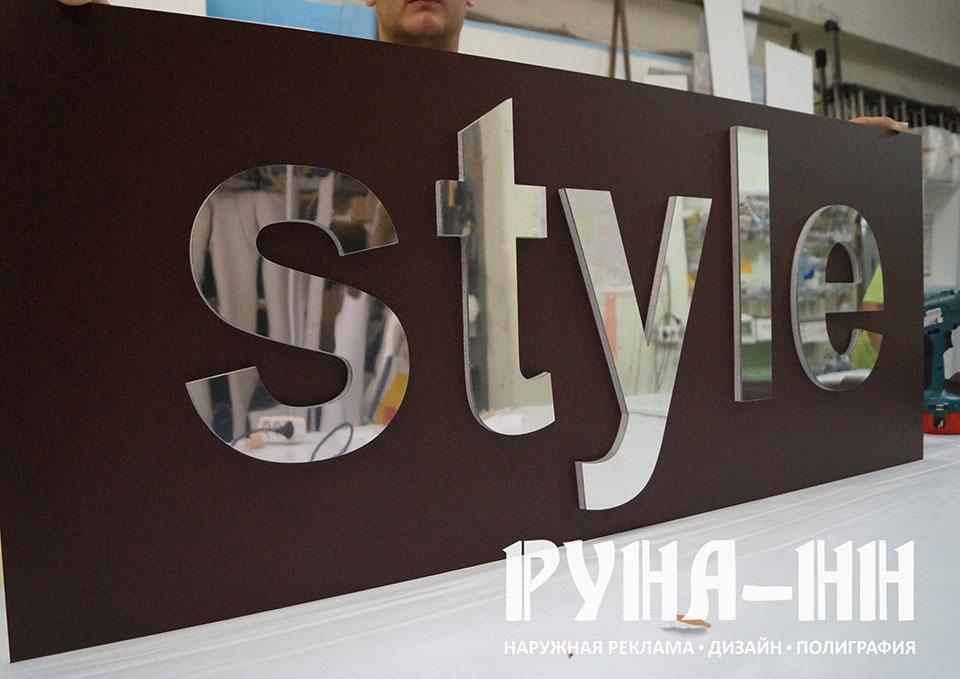 168 - Основа алюминиевый коричневый композит, накладные буквы на дистанционниках, зеркальный композит на пластиковой основе
