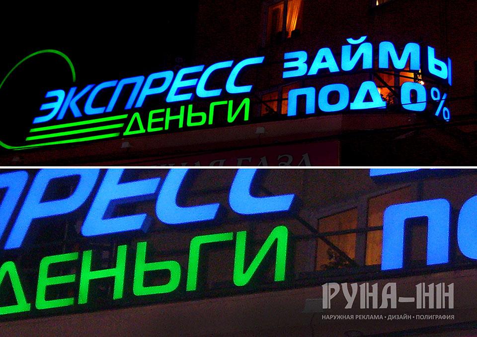 182 - Радиусный металокаркас с порошковой окраской, объемные световые буквы с засветкой диодами