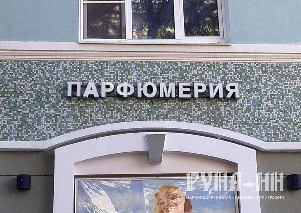 184 - Ремонт - рестоврация объемных букв