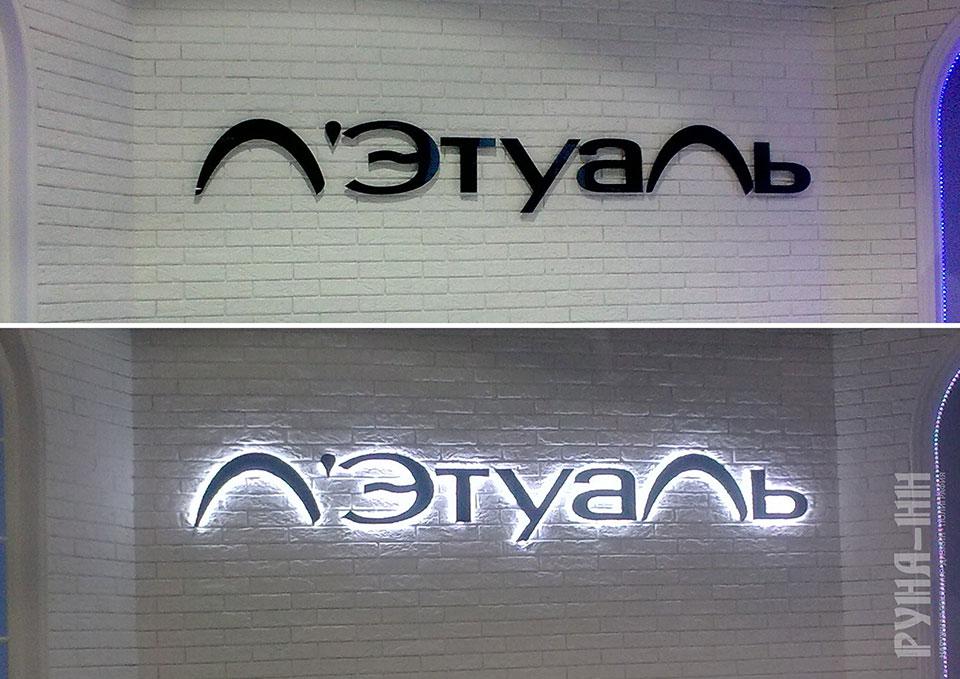 201 - Световые буквы объемные, акриловое стекло, дистанционные держатели, контражурная подсветка
