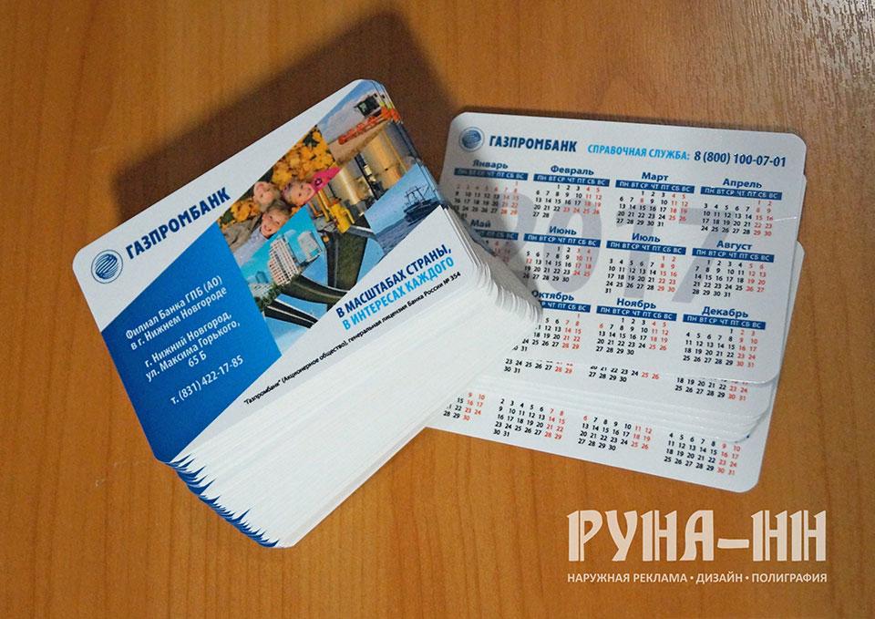 004 - Календари карманные с ламинацией. Дизайн. Верстка. Печать. Изготовление календарей на заказ
