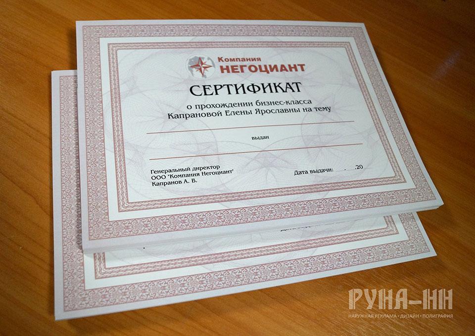 004 - Сертификаты и грамоты. Дизайн и печать