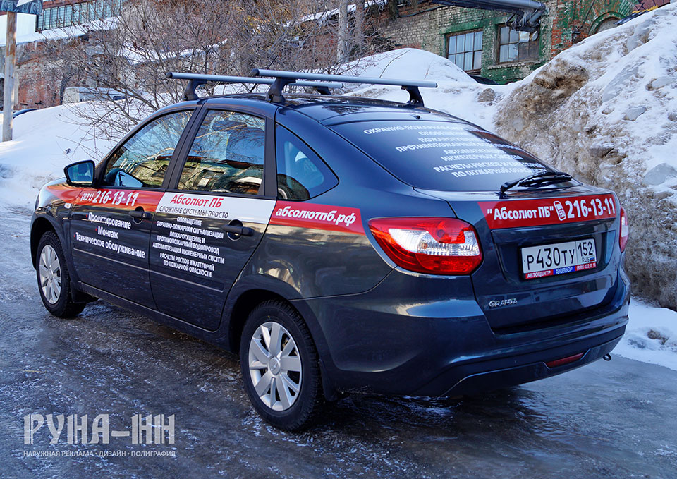 006 - Брендирование (оклейка) авто 3