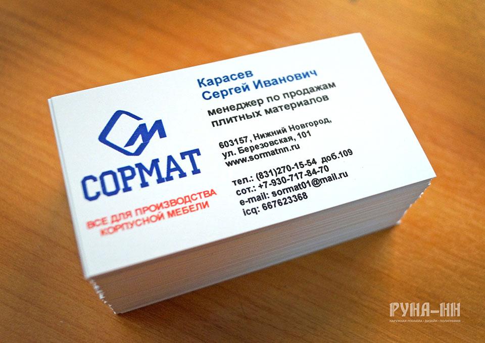006 - Визитки для компании Сормат