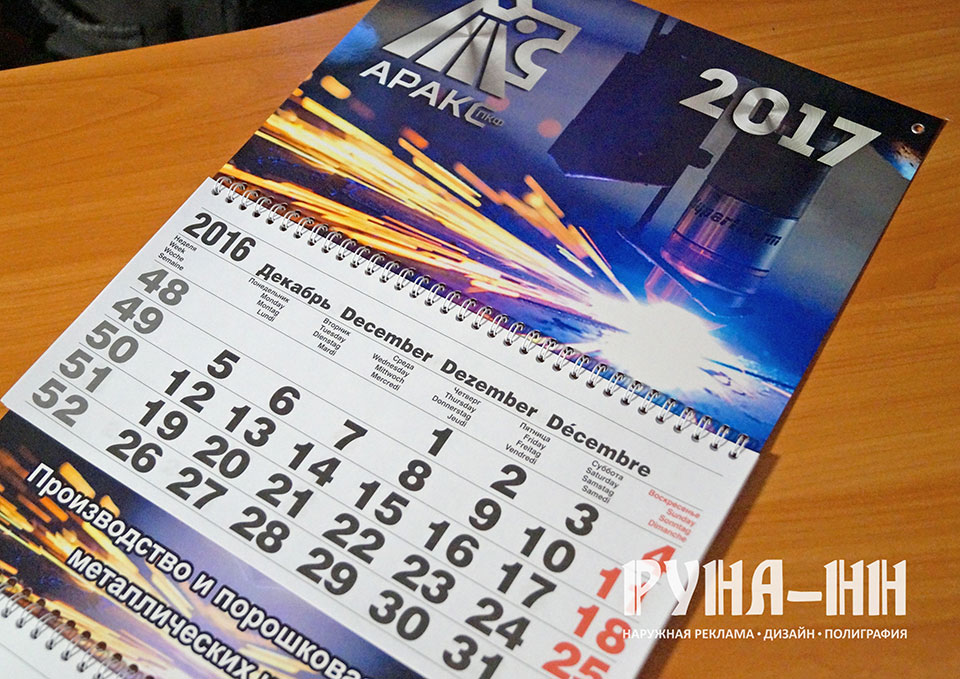 006 - Календари квартальные с ламинацией. Дизайн. Верстка. Печать. Изготовление календарей на заказ