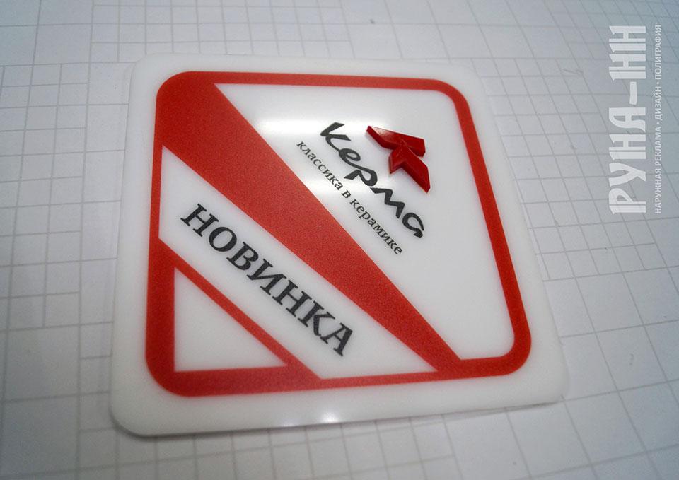 007 - Акриловое белое стекло, уф - печать, накладной объемный логотип из цветного акрила