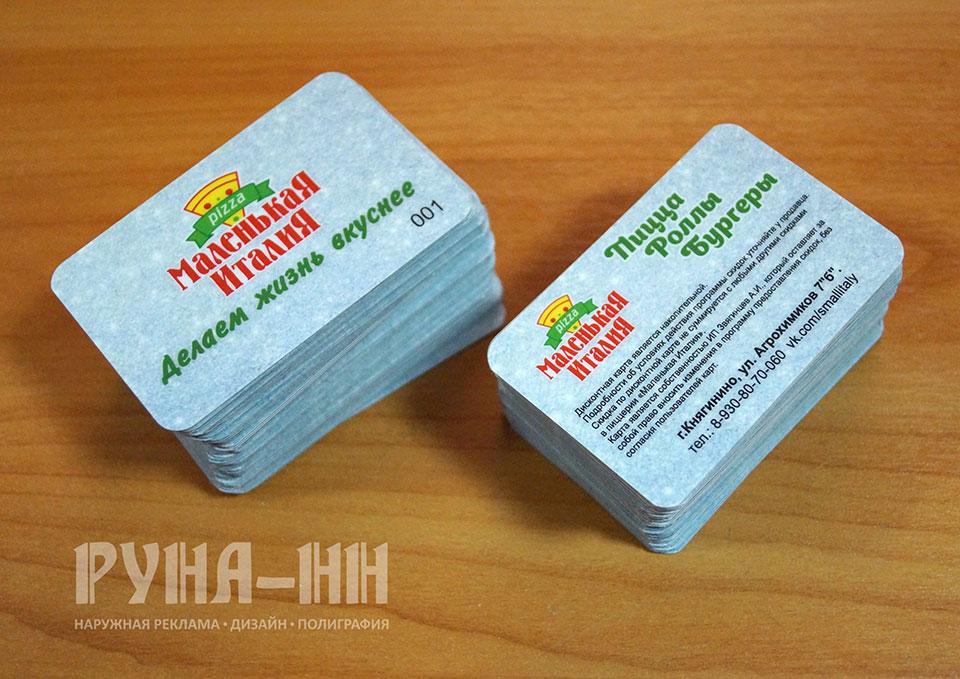 007 - Дисконтные карты, мелованная бумага, полноцвет, 300 гр, ламинация глянцевая 250 микрон