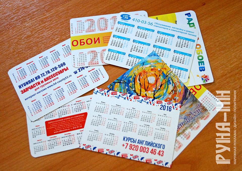 007 - Календарики карманные. Дизайн. Верстка. Печать. Изготовление