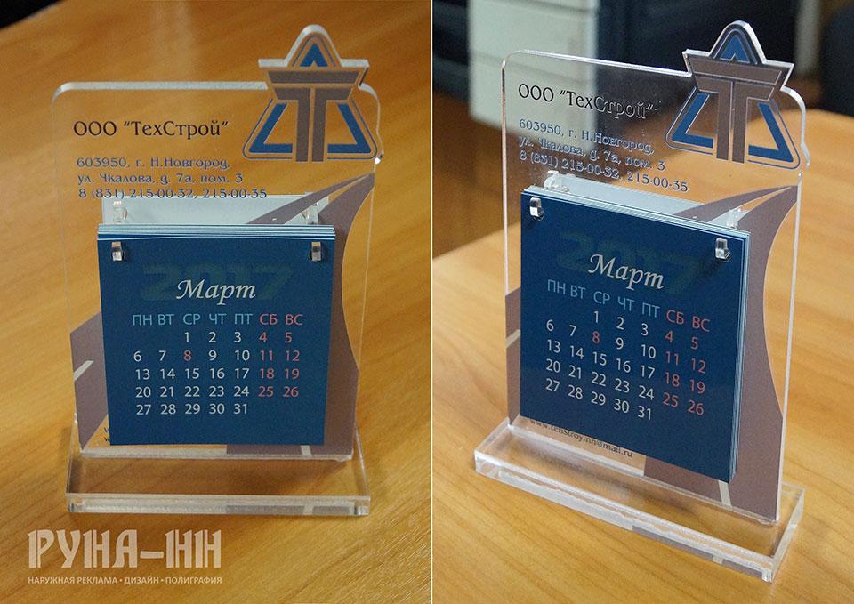 007 - Календарь настольный, оргстекло, печать прямая на стекле, лазерная гравировка, фрезеровка паза