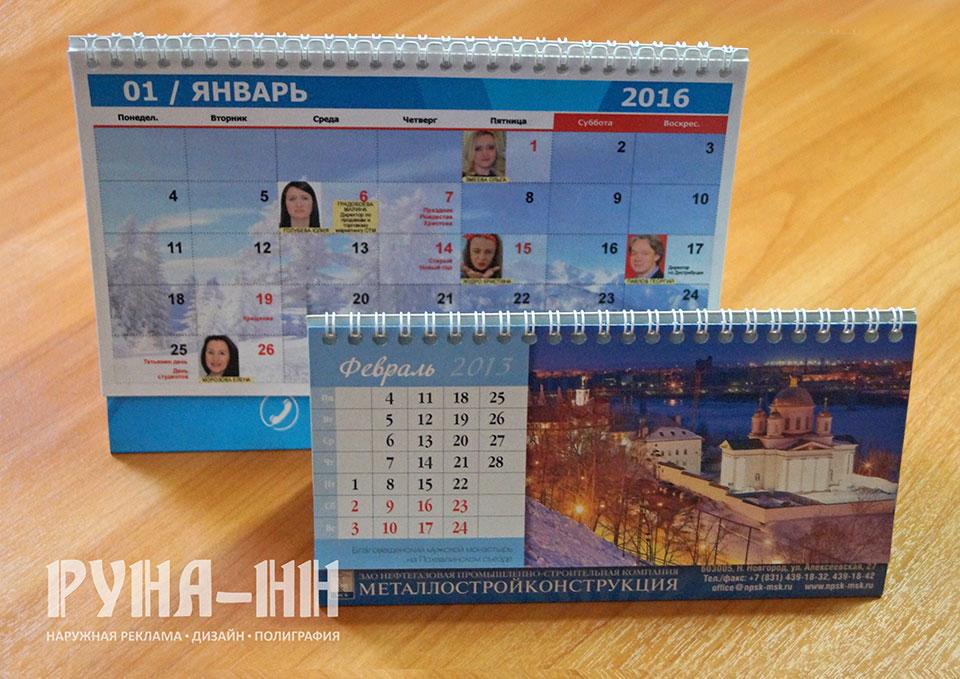 008 - Календарь - домик. Дизайн. Верстка. Печать. Изготовление.