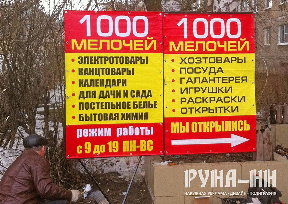 009 - Банер на каркасе заказчика