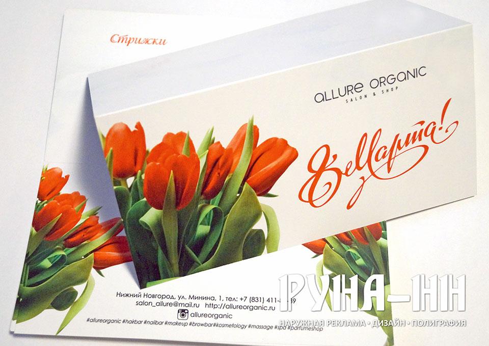 009 - Открытка с 8 марта - Allure Organic - Дизайн, верстка, печать