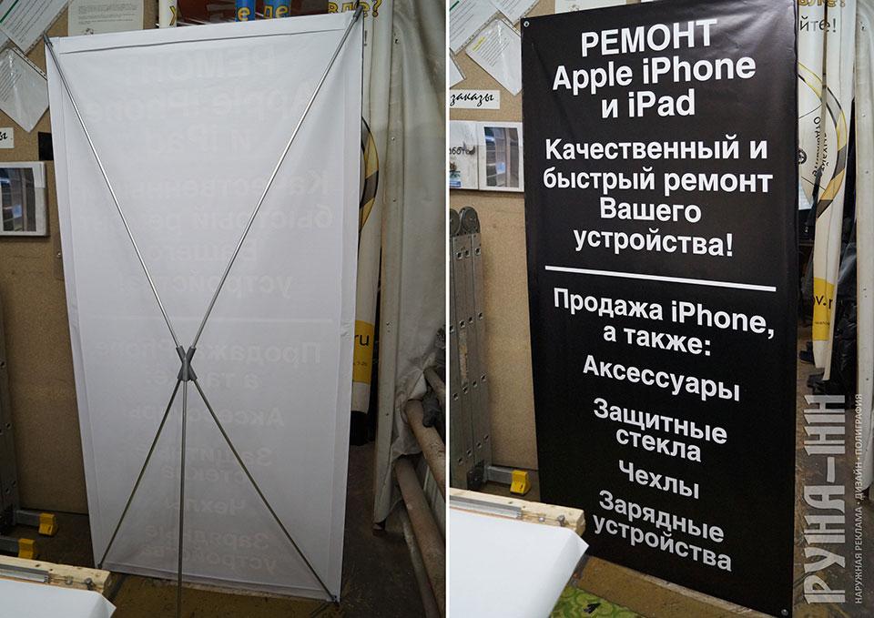 010 - Рекламная конструкция, паук, с банером