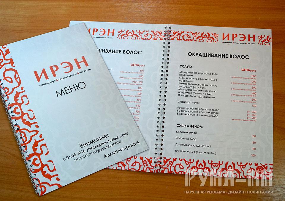011 - Дизайн, верстка и печать буклетов, каталогои и меню