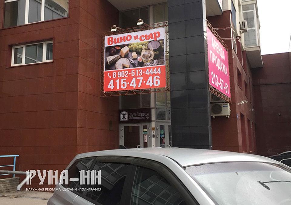 012 - Банер на металлокаркасе, верстка, печать и монтаж 2