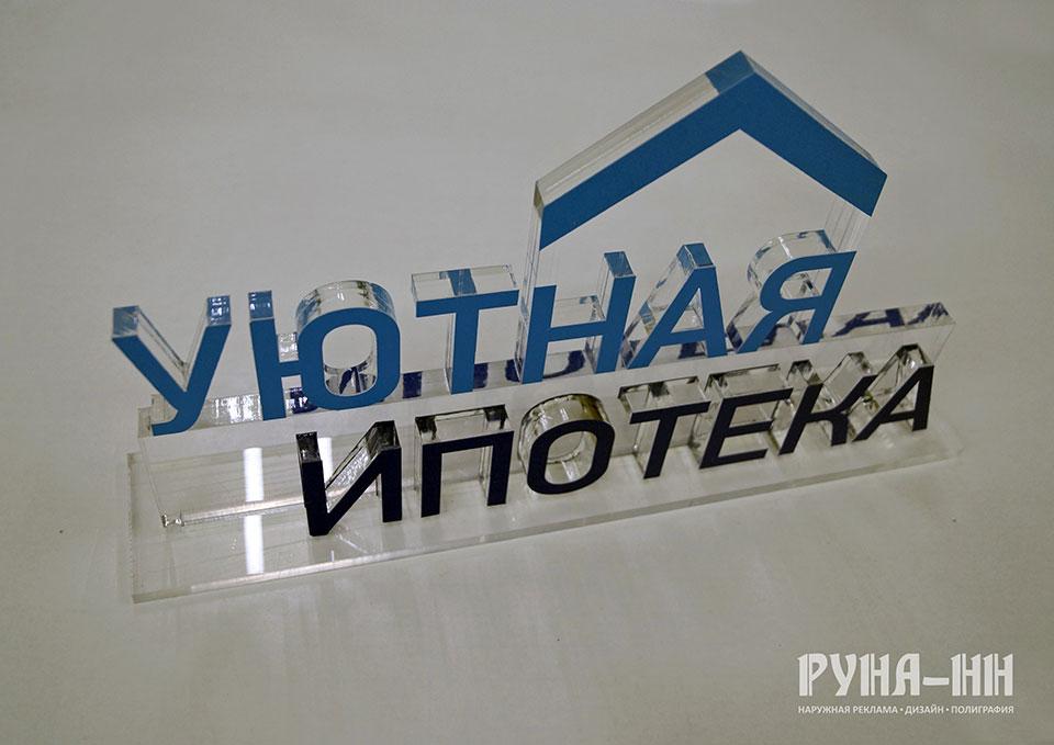 012 - Настольная подставка, оргстекло, лазерная резка, пленка Oracal