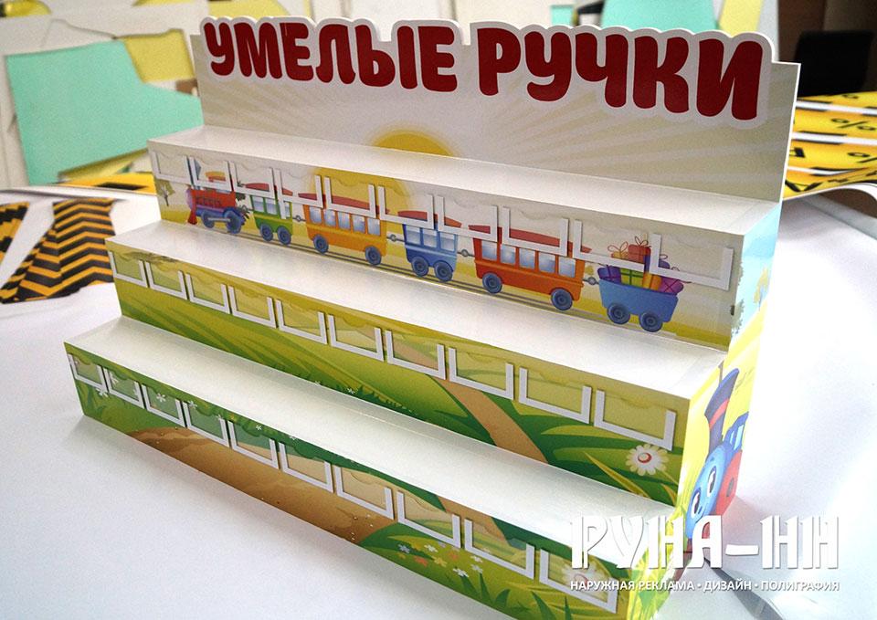 012 - Пластиковая горка для поделок. Полноцвет. Дизайн и изготовление
